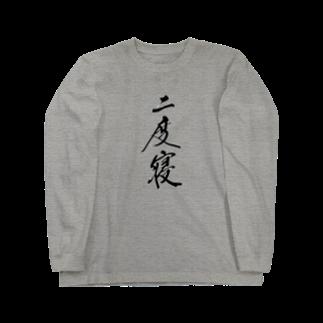 字書きの江島史織ですの二度寝 Long sleeve T-shirts