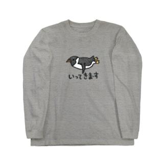 いってきまーす ペンギン Long sleeve T-shirts