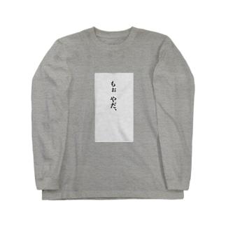 もぉ    やだ Long sleeve T-shirts