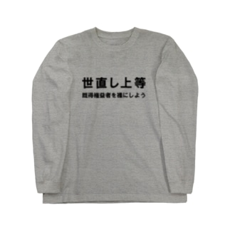 世直し上等 Long sleeve T-shirts