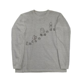 おとなの階段のぼる Long sleeve T-shirts