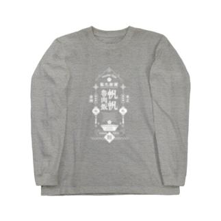 帆帆魯肉飯 WHITE Long sleeve T-shirts