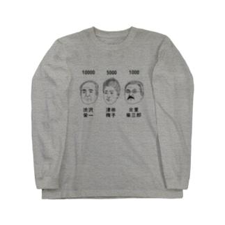 新紙幣 Long sleeve T-shirts