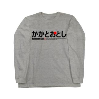 かかとおとし Long sleeve T-shirts