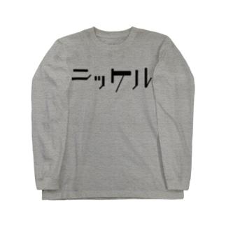 Ni - ニッケル 28 Long sleeve T-shirts