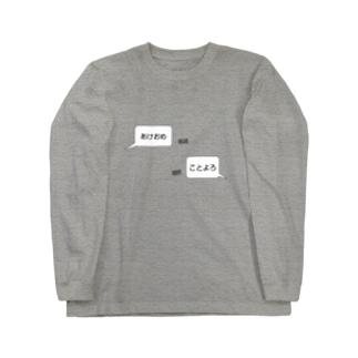 メッセージ風【あけおめ&ことよろ】 Long sleeve T-shirts