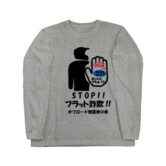 オフロード被害者の会セット Long sleeve T-shirts