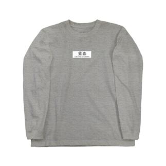 血圧低め Long sleeve T-shirts