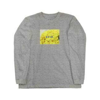 おなつにおねつ「#ホンネ」 Long sleeve T-shirts