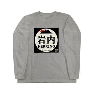 岩内 Long sleeve T-shirts