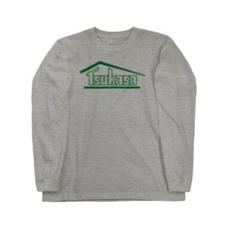 Tsukasa工務店 Gr Long sleeve T-shirts
