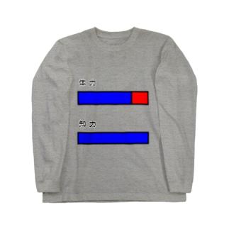 知力専門 (大) Long sleeve T-shirts