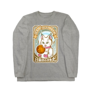 白猫印の宇宙食 月光味 Long sleeve T-shirts