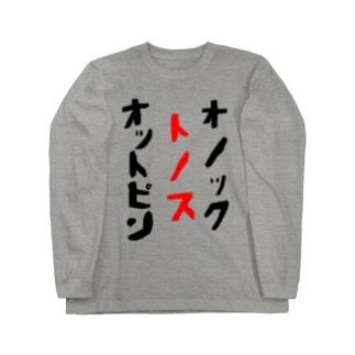 オットピン・トノス・オノック Long sleeve T-shirts
