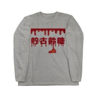 ようかい貯古齢糖(チョコレート) Long sleeve T-shirts