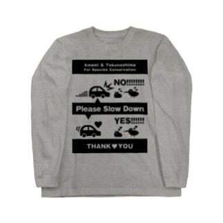 奄美のロードキルをふせごう Long sleeve T-shirts