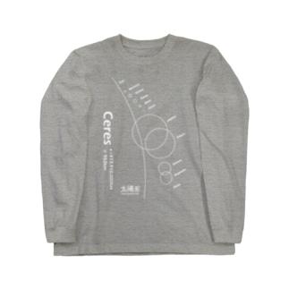 Ceres/ケレス<みたか太陽系ウォーク応援!> Long sleeve T-shirts