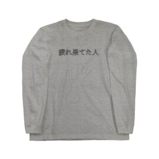 とりっくあーと(疲れ果てた人B) Long sleeve T-shirts