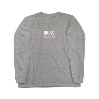 無駄づくりロゴ Long sleeve T-shirts