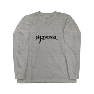「創造的破壊」(筆文字デザイン)-上着・トップス Long sleeve T-shirts