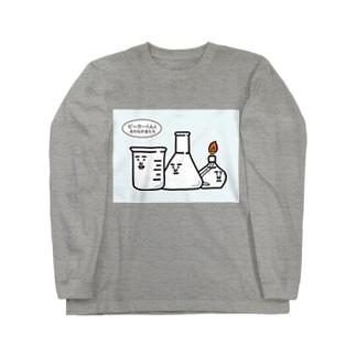 ビーカーくんとそのなかまたちロゴ Long sleeve T-shirts