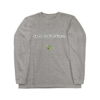 ユーモアもじりデザイン「はやくインゲンになりたい」 Long sleeve T-shirts
