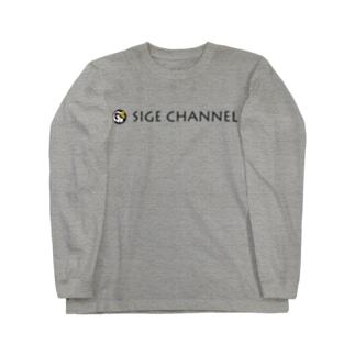 シゲチャンネルテキスト(B) Long sleeve T-shirts