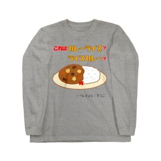 ウチのMEIGENやさんのカレーライスか?ライスカレーか?(タイプ②) Long sleeve T-shirts