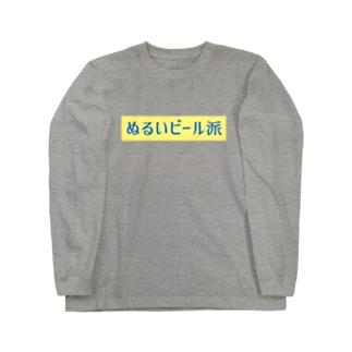 ぬるいビール… Long sleeve T-shirts