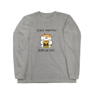 いっぱい食べてるキミが好き Long sleeve T-shirts