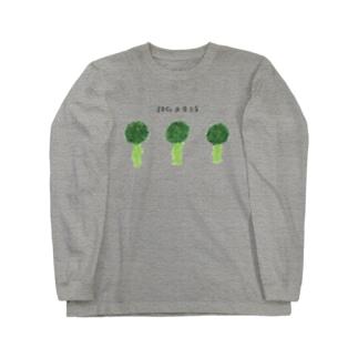 3ブロッコリーズ・アンド・ノー・ドレッシング(無敵の3本ブロッコリー) Long sleeve T-shirts