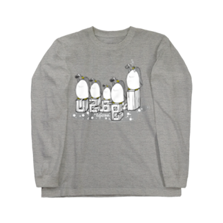 I.gasu🄬アイガスワールドのI.gasu pengin【アイガス】 Long sleeve T-shirts