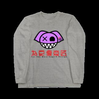 ░▒▓SMIRKWORM▓▒░のMINI-CO Long sleeve T-shirts