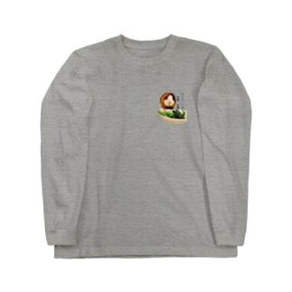 ダイエッターモコ♡ Long sleeve T-shirts