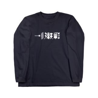 猫獄山コラボLOGO_白【©まー様】 ロングスリーブTシャツ