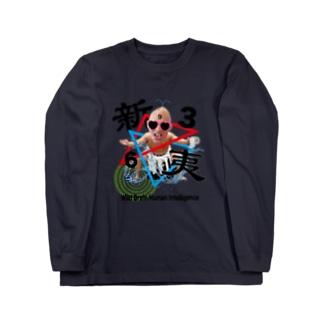 かわいがりトオルちゃん ロングスリーブTシャツ