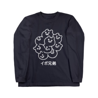 イボ兄弟(白インク) ロングスリーブTシャツ