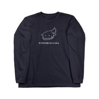 マリアナスネイルフィッシュ2 ロングスリーブTシャツ