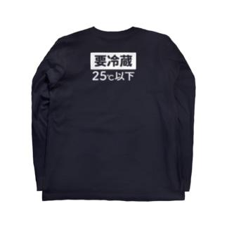 要冷蔵 Long sleeve T-shirts