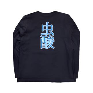 虫酸 Long sleeve T-shirts