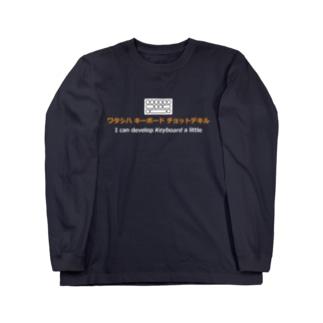 キーボードチョットデキル Long sleeve T-shirts