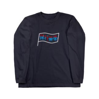 C'est la vie × 諸行無常 Long sleeve T-shirts