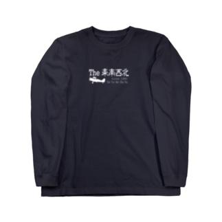 The東南西北バンド名どストライク Long sleeve T-shirts