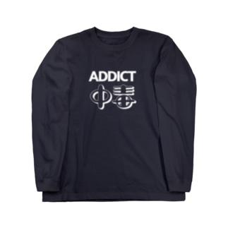 ADDICT中毒 Long sleeve T-shirts