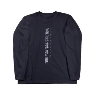 高圧洗浄機 Long sleeve T-shirts