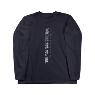 高圧洗浄機 Long sleeve T-shirts