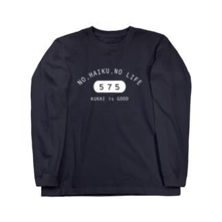 カレッジ風俳句 Long sleeve T-shirts