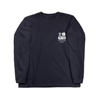 京橋ベースサンリンズ ホワイト Long sleeve T-shirts