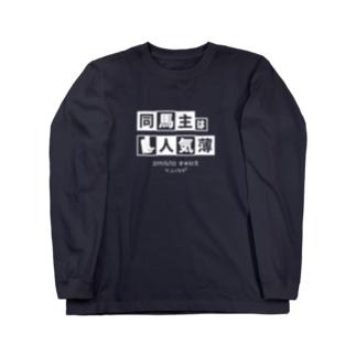 馬イラスト305  同馬主は人気薄 白 Long sleeve T-shirts