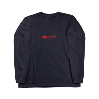 ファンタスティックチャイナ Long sleeve T-shirts